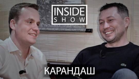 Карандаш интервью для Inside Show