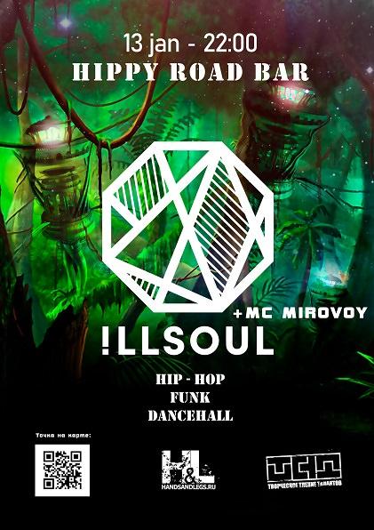 13.01.2018 - !LLSOUL & MC MIROVOY @ Таиланд, Пхукет - Hippy Road Bar