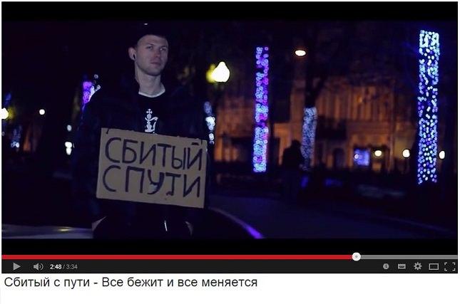 """Сбитый с Пути - """"Всё бежит и все меняется"""" (Москва, 2014)"""