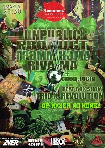 1 марта - Презентации альбомов Unpublic FM Product и Грэмм Кэма + большой концерт Riva-Ma!