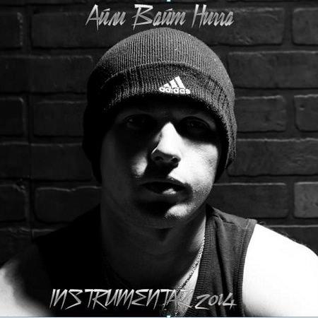 http://www.handsandlegs.ru/RUR/cover/Ayli-Instrumental2014.jpg
