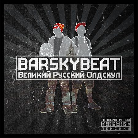 http://www.handsandlegs.ru/RUR/cover/BarskyBeat-Gro-Cover1.jpg
