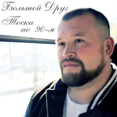 """Большой Друг - """"Тоска по Девяностым"""" (Сингл)"""