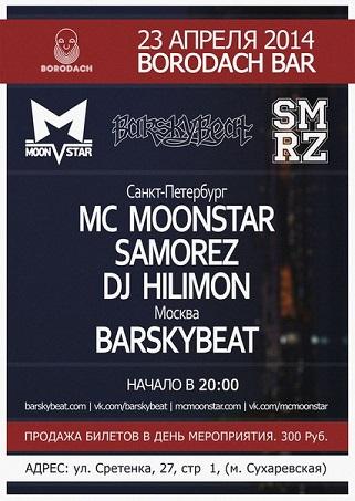 23 апреля - BarskyBeat, MC MoonStar, Samorez, DJ Hilimon @ Borodach Bar (г.Москва)