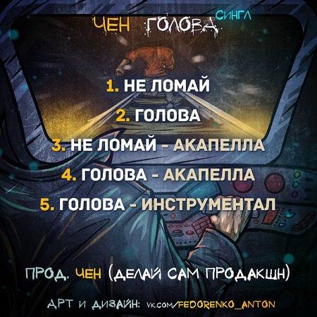 http://www.handsandlegs.ru/RUR/cover/Chen-Golova-Cover2.jpg