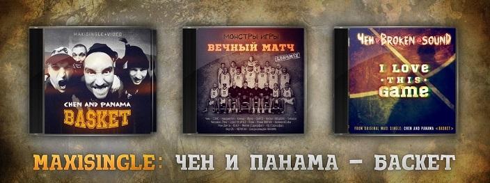 http://www.handsandlegs.ru/RUR/cover/ChenPanama-TringleBasket-CoverFull.jpg
