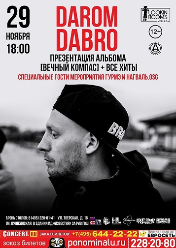 05.04.2014 - Darom Dabro - презетация альбома @ Россия, г.Москва - LookIn Rooms