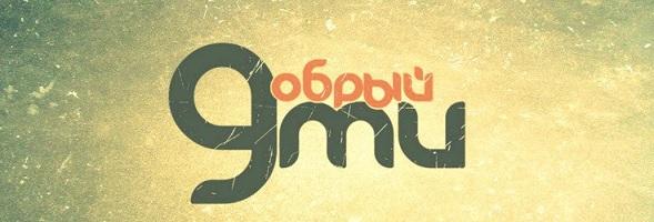 http://www.handsandlegs.ru/RUR/cover/DobryiDmi-Ushi-Logo.jpg
