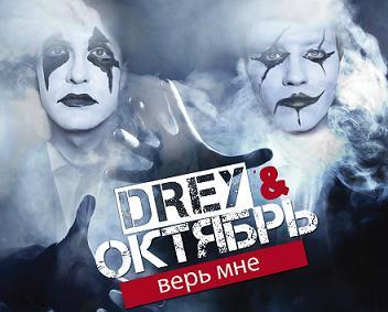 Drey & Октябрь -