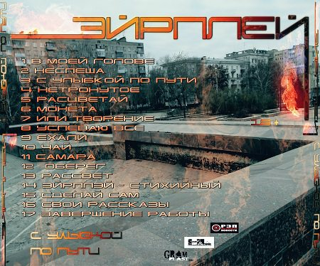 http://www.handsandlegs.ru/RUR/cover/Eirpley-SulybkoiPoZhizni-Cover2.jpg
