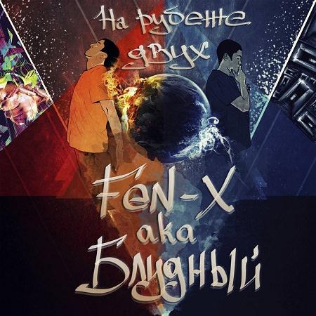 Fen-X aka Блудный -