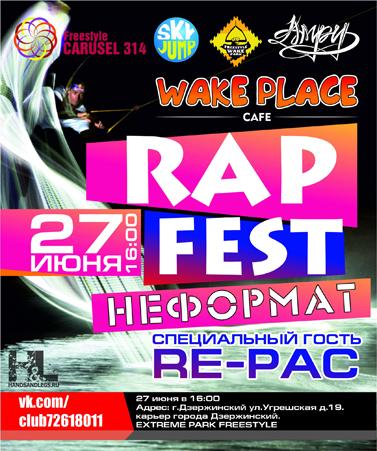 "27.06.2014 - Rap Fest ""Неформат"" @ Россия, г.Дзержинский - Extreme Park Freestyle"
