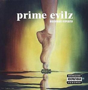 """Prime Evilz - """"Великое Начало"""""""