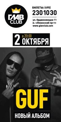 "02.10.2014 - Презентация альбома Guf'a и Rigos'a - ""420"" @ Россия, г.Москва - ГлавClub"