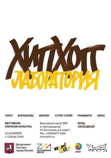 23-24 ноября в Москве пройдёт фестиваль уличной культуры