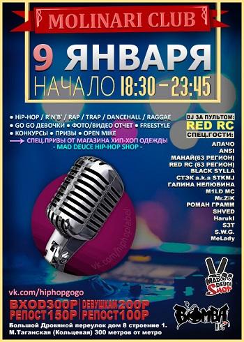 "09.01.2015 - ""Hip-Hop Party"" @ Россия, Москва - Molinari Club"