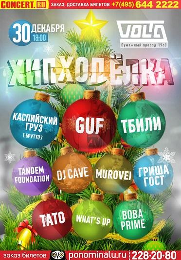 "30.12.2014 - ""Хип-Хоп Ёлка"" @ Россия, Москва - Volta Club"