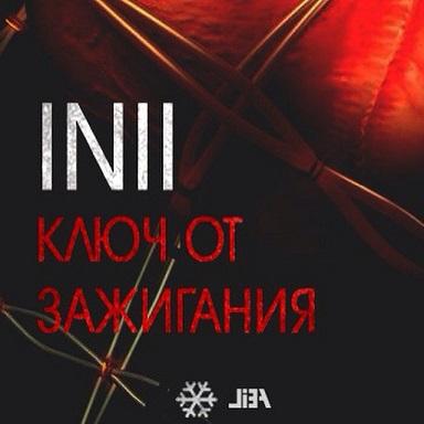 """INII - """"Ключ от зажигания"""""""