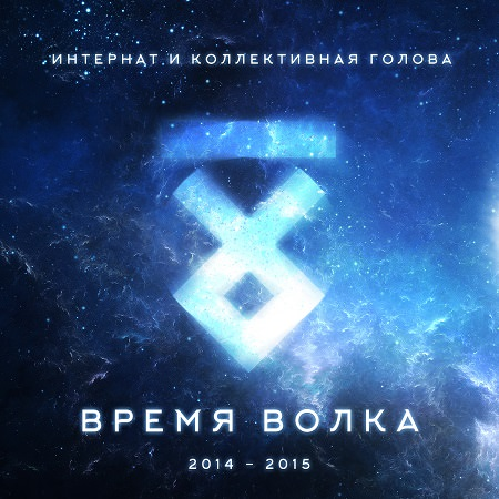 "Интернат и Коллективная Голова - ""Время Волка"""