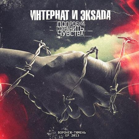 http://www.handsandlegs.ru/RUR/cover/InternatAndEksadaCover1.jpg