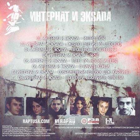 http://www.handsandlegs.ru/RUR/cover/InternatAndEksadaCover2.jpg