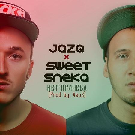 Jazq x Sweet Sneka - Нет Припева