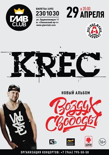 29 Апреля - KREC - презентация альбома