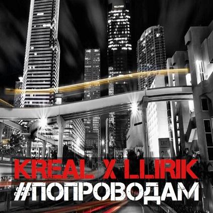 Премьера трека: KREAL X LLIRIK –