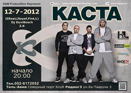 12 Июля - Каста даст концерт в Израиле!