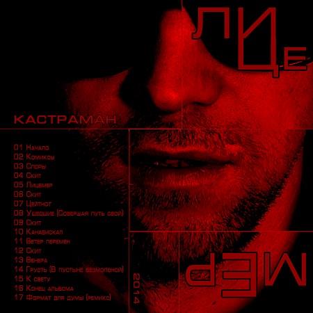 http://www.handsandlegs.ru/RUR/cover/Kastraman-Cover2.jpg