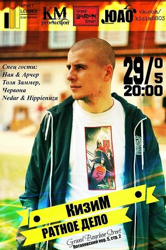29.05.2014 - КизиМ - презентация альбома @ Россия, г.Москва - Grand Bourbon Street