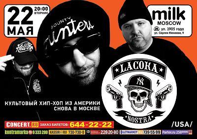22 Мая - La Coca Nostra в Москве! Клуб Milk!
