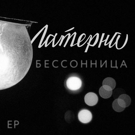 http://www.handsandlegs.ru/RUR/cover/Laterna-Cover1.jpg