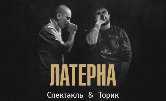 http://www.handsandlegs.ru/RUR/cover/Laterna-Picture.jpg