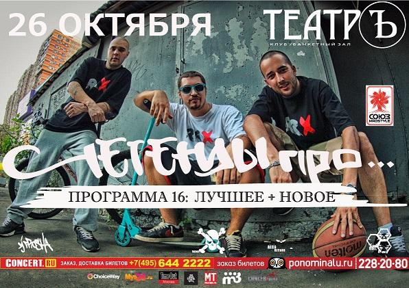 26 октября - Легенды Про в клубе Театръ с новой программой!