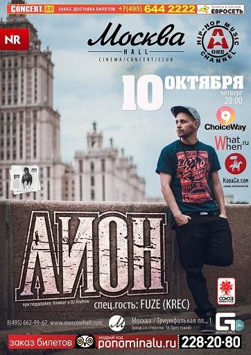 10 октября - Лион в Москва Hall ! Первый сольный концерт в Москве !