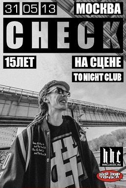 MC Check - 15 Лет На Сцене
