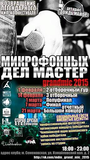 Фестиваль Микрофонных Дел Мастер 2015