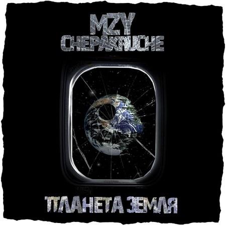 MZY (Chepakruche) -
