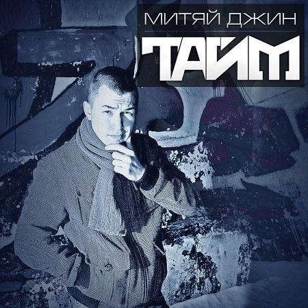 Митяй Джин -