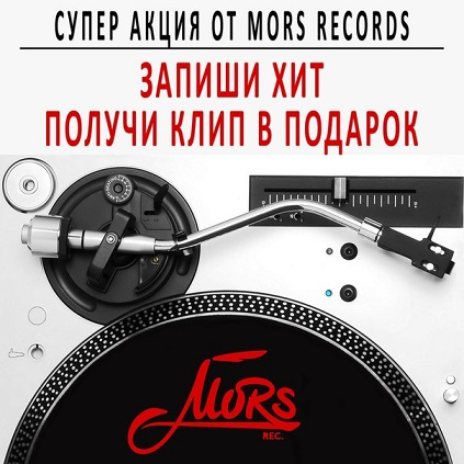 Акция от студии звукозаписи MORS RECORDS!