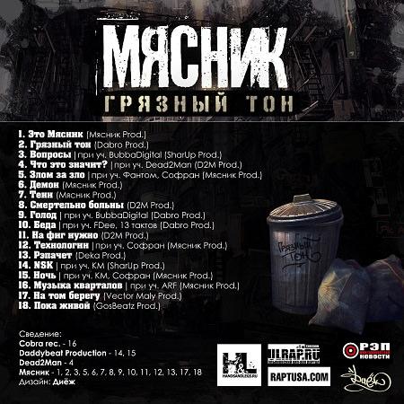 Myasnik-Cover2.jpg