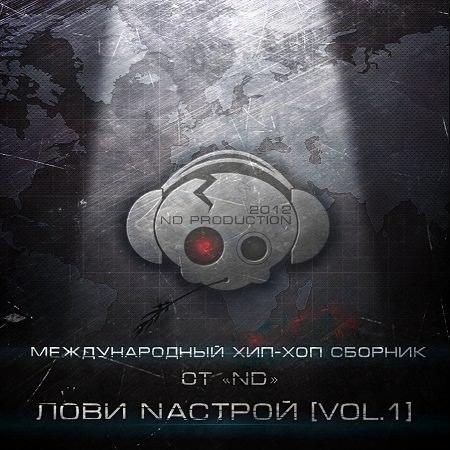 "ND - ""Лови Nастрой"" Vol.1 (Скачать!)"