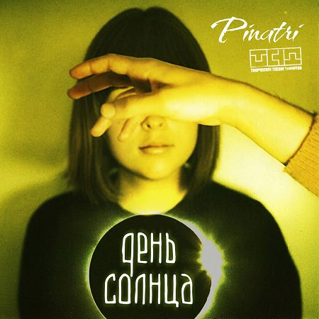 http://www.handsandlegs.ru/RUR/cover/Pinatri-DenSolnca-Cover.jpg