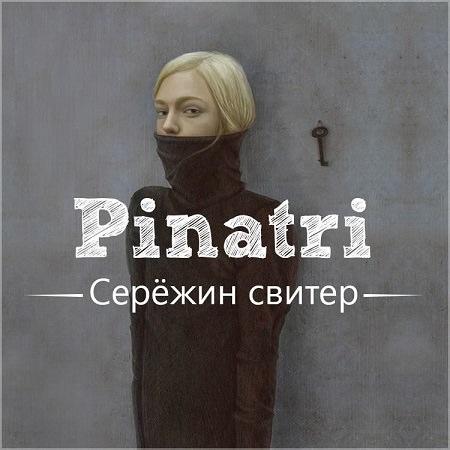 "Pinatri - ""Серёжин Свитер"""