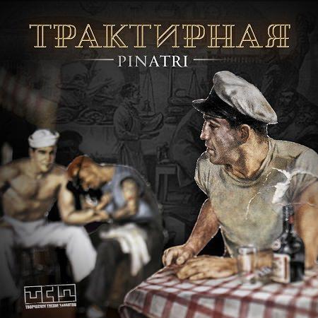"""Pinatri - """"Трактирная"""""""