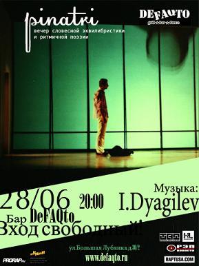 28 июня - сольное выступление Pinatri! Вход Free!