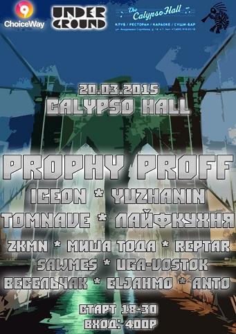 20.03.2015 - Prophy Proff @ Россия, Москва - Calypso Hall