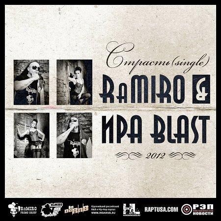 RaMIRO & Ира Blast - Сингл