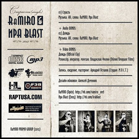 """RaMIRO & Ира Blast - Сингл """"Страсть"""" и Клип """"Дождь"""""""